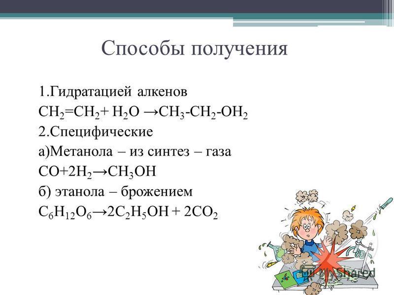 Способы получения 1. Гидратацией алкенов СН 2 =СН 2 + Н 2 О СН 3 -СН 2 -ОН 2 2. Специфические а)Метанола – из синтез – газа СО+2Н 2 СН 3 ОН б) этанола – брожением С 6 Н 12 О 6 2С 2 Н 5 ОН + 2СО 2