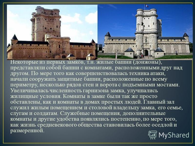 Главная башня обычно имела несколько этажей, и ее легко было защищать с верхних этажей и крыши. Зубчатые галереи соединяли башни замка между собой; они были с разнообразными окнами. По их амбразурам можно было судить о толщине стен и парапета. Окна б