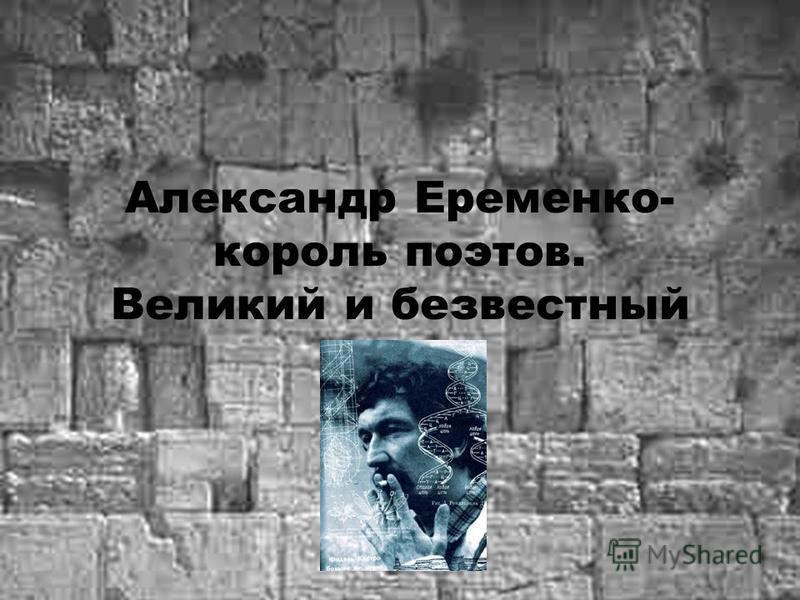 Александр Еременко- король поэтов. Великий и безвестный