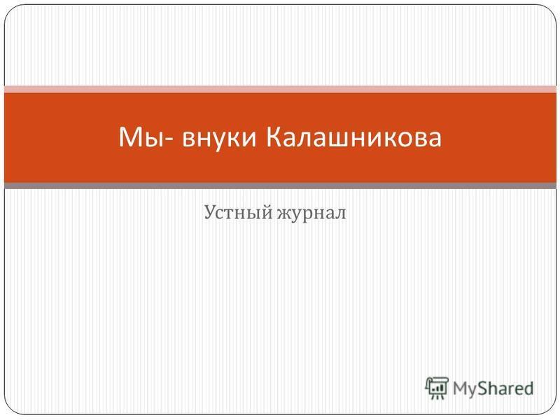 Устный журнал Мы - внуки Калашникова