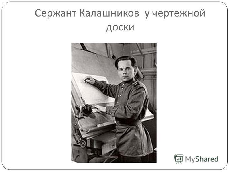 Сержант Калашников у чертежной доски