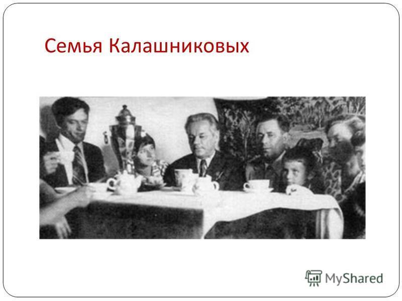 Семья Калашниковых