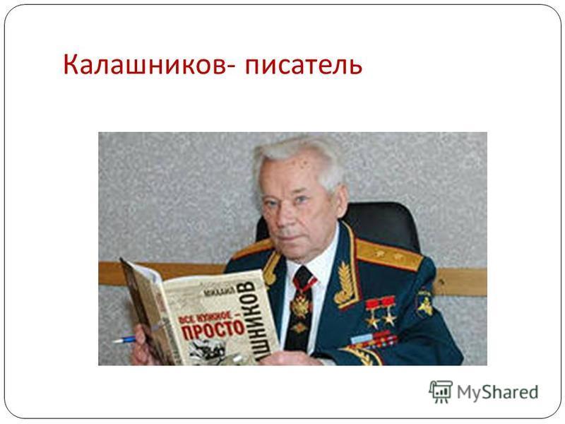 Калашников - писатель