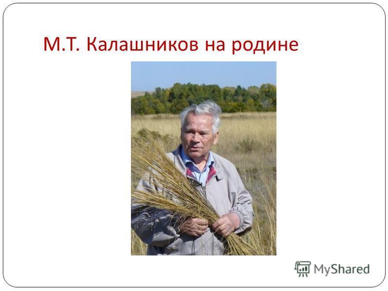 М. Т. Калашников на родине