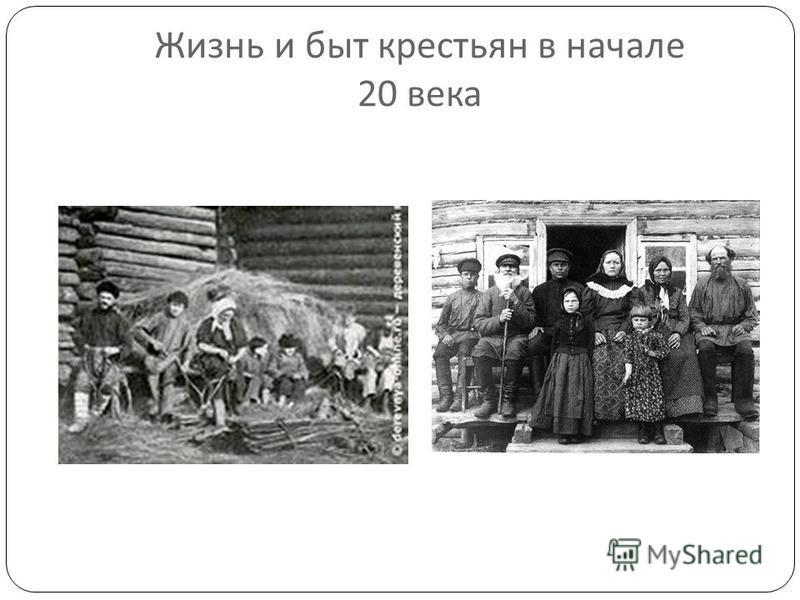 Жизнь и быт крестьян в начале 20 века