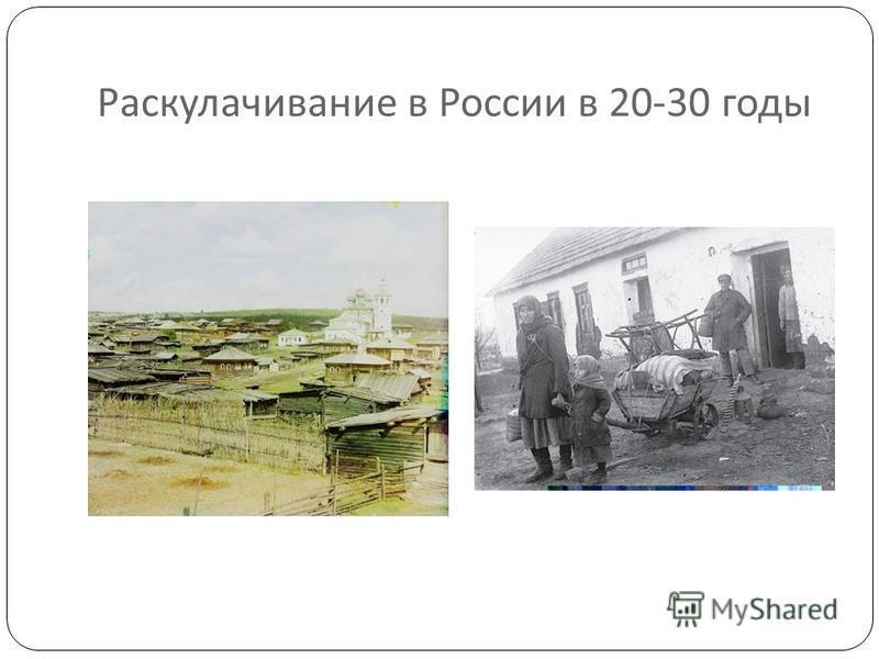 Раскулачивание в России в 20-30 годы