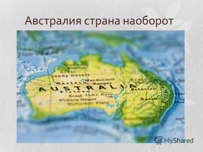 Австралия страна наоборот