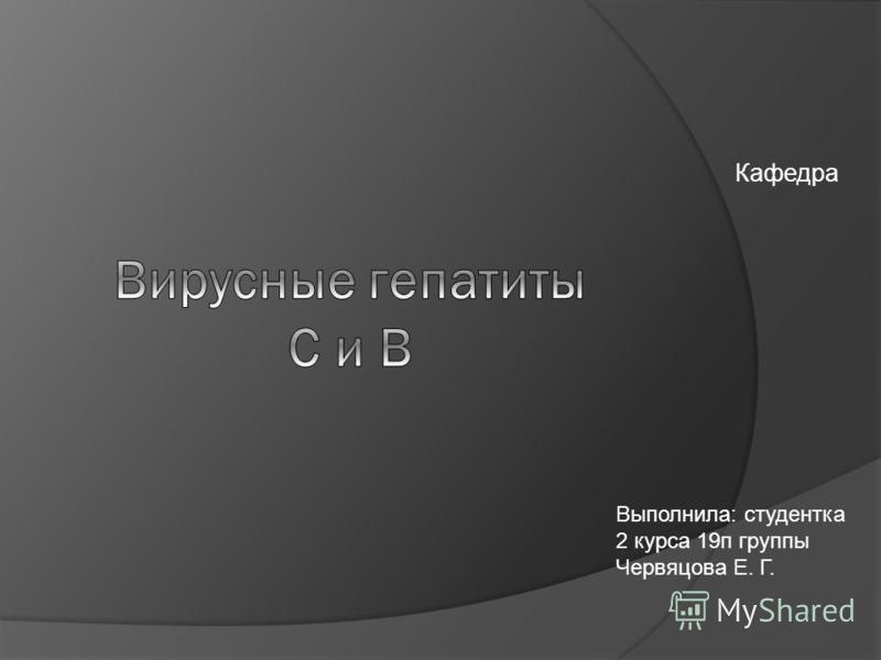 Кафедра Выполнила: студентка 2 курса 19 п группы Червяцова Е. Г.
