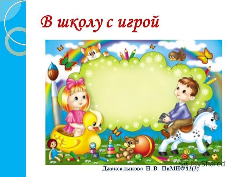 В школу с игрой Джаксалыкова Н. В. ПиМНО 12(3)