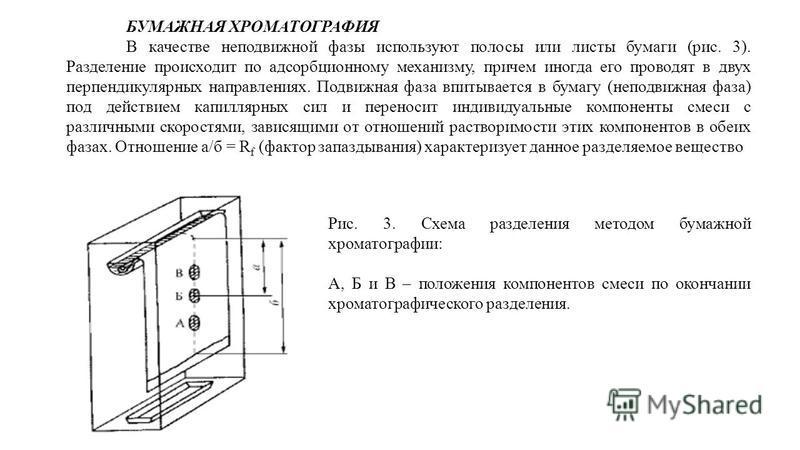 БУМАЖНАЯ ХРОМАТОГРАФИЯ В качестве неподвижной фазы используют полосы или листы бумаги (рис. 3). Разделение происходит по адсорбционному механизму, причем иногда его проводят в двух перпендикулярных направлениях. Подвижная фаза впитывается в бумагу (н