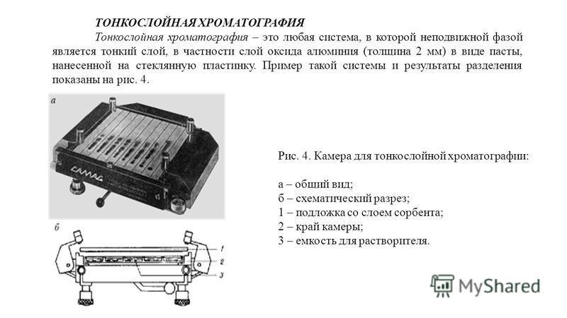 ТОНКОСЛОЙНАЯ ХРОМАТОГРАФИЯ Тонкослойная хроматография – это любая система, в которой неподвижной фазой является тонкий слой, в частности слой оксида алюминия (толщина 2 мм) в виде пасты, нанесенной на стеклянную пластинку. Пример такой системы и резу