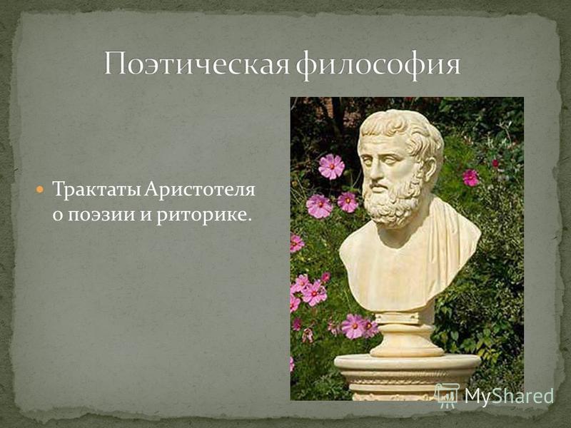 Трактаты Аристотеля о поэзии и риторике.