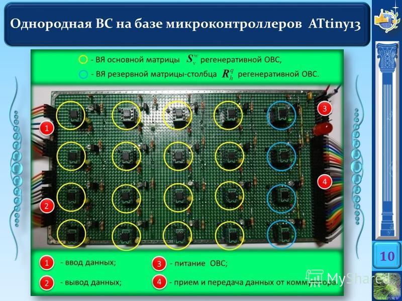 Однородная ВС на базе микроконтроллеров ATtiny13 10