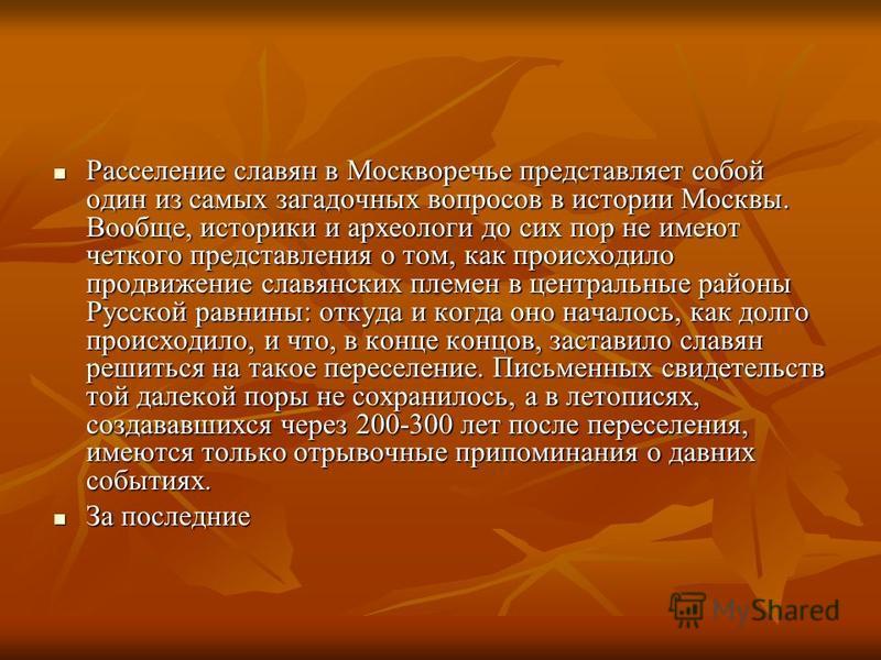 Расселение славян в Москворечье представляет собой один из самых загадочных вопросов в истории Москвы. Вообще, историки и археологи до сих пор не имеют четкого представления о том, как происходило продвижение славянских племен в центральные районы Ру