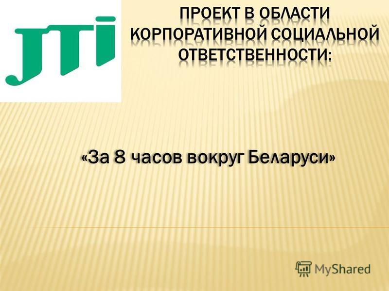 «За 8 часов вокруг Беларуси»