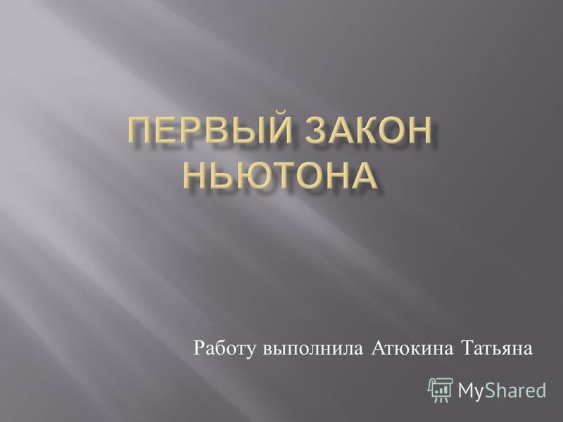 Работу выполнила Атюкина Татьяна
