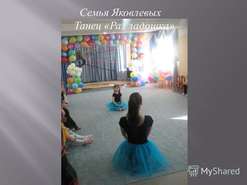 Семья Яковлевых Танец « Раз ладошка »