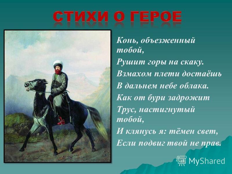Конь, объезженный тобой, Рушит горы на скаку. Взмахом плети достаёшь В дальнем небе облака. Как от бури задрожит Трус, настигнутый тобой, И клянусь я: тёмен свет, Если подвиг твой не прав.