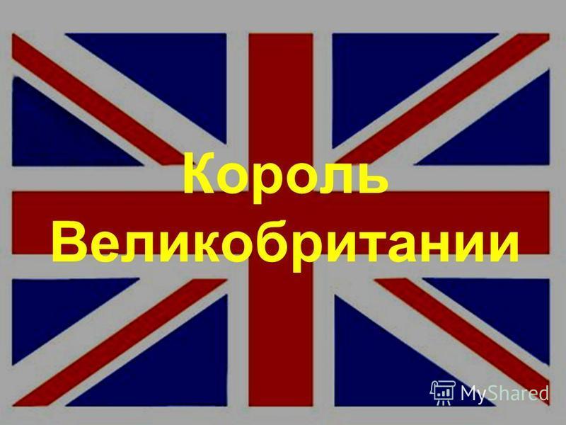 Король Великобритании