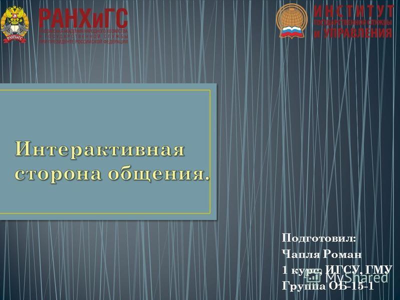 Подготовил: Чапля Роман 1 курс, ИГСУ, ГМУ Группа ОБ-15-1