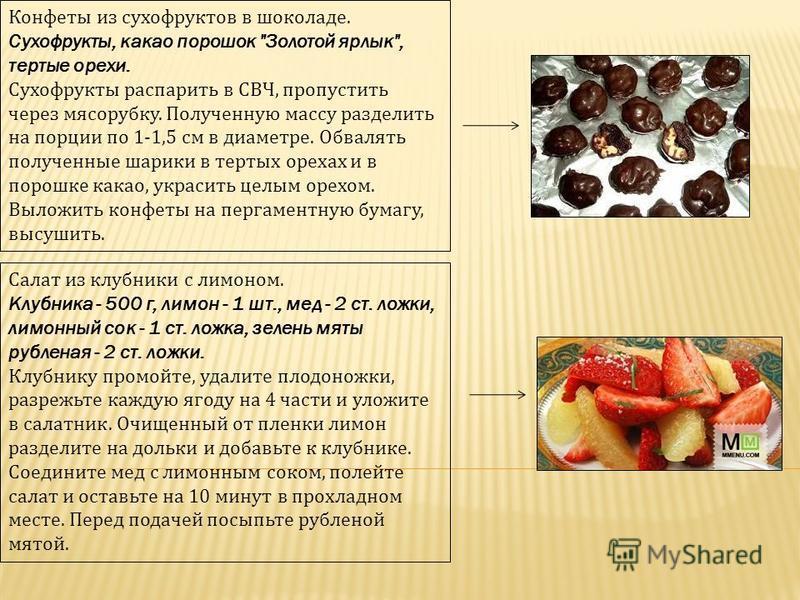 Конфеты из сухофруктов в шоколаде. Сухофрукты, какао порошок