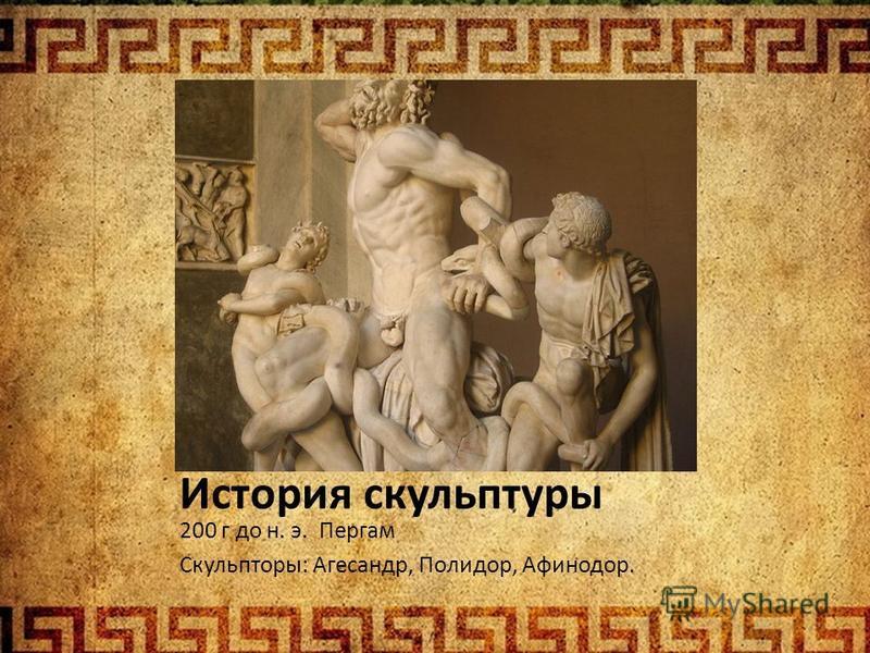 История скульптуры 200 г до н. э. Пергам Скульпторы: Агесандр, Полидор, Афинодор.