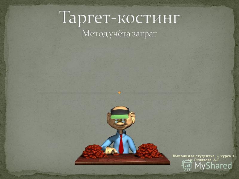 Выполнила:студентка 4 курса 2- 141 Гилязова А.Г.