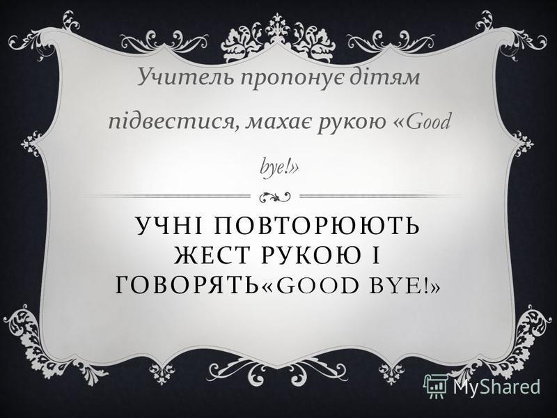VIII. ДОМАШНЄ ЗАВДАННЯ А ) СКАЗАТИ ВДОМА, ЯК ТЕБЕ ЗВУТЬ ПО - АНГЛІЙСЬКИ ; В ) ЗАПИТАТИ РІДНИХ, ЯК ЇХ ЗВУТЬ ; С ) ПЕРЕД ДЗЕРКАЛОМ УЧИТИСЯ ВИМОВЛЯТИ АНГЛІЙСЬКІ ЗВУКИ Гра « Гостюючи в малят у дитсадку » - Уявіть, що ви в гостях у своїх молодших друзів і