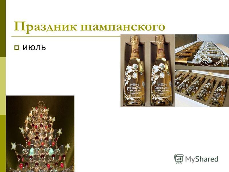 Праздник шампанского июль