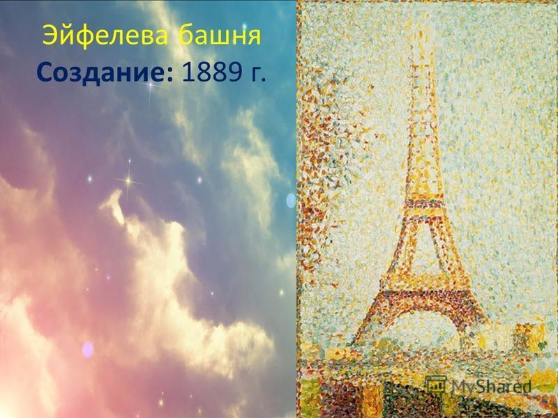 Эйфелева башня Создание: 1889 г.