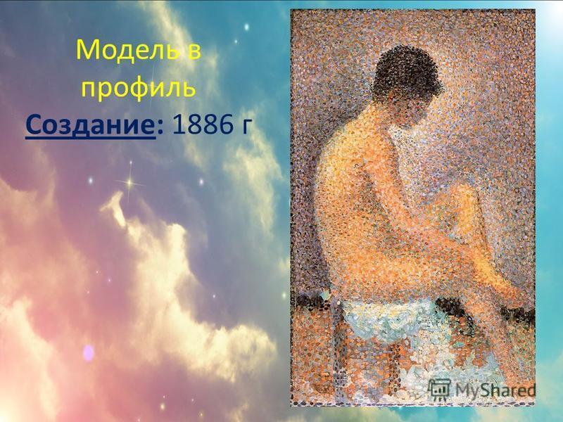 Модель в профиль Создание: 1886 г
