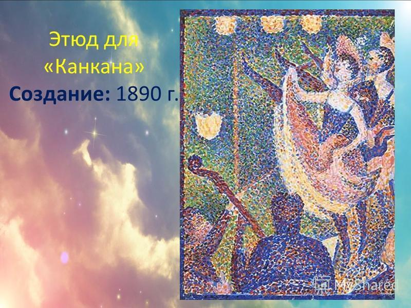 Этюд для «Канкана» Создание: 1890 г.