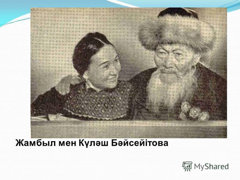 Жамбыл мен Күләш Бәйсейітова
