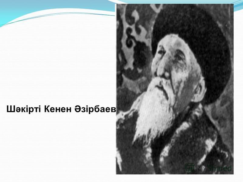 Шәкірті Кенен Әзірбаев