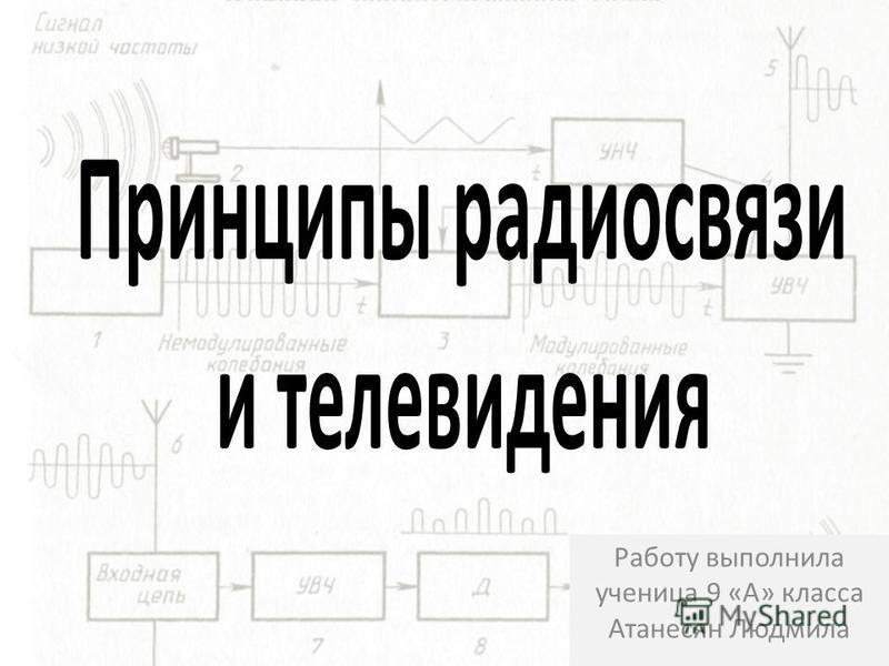 Работу выполнила ученица 9 «А» класса Атанесян Людмила