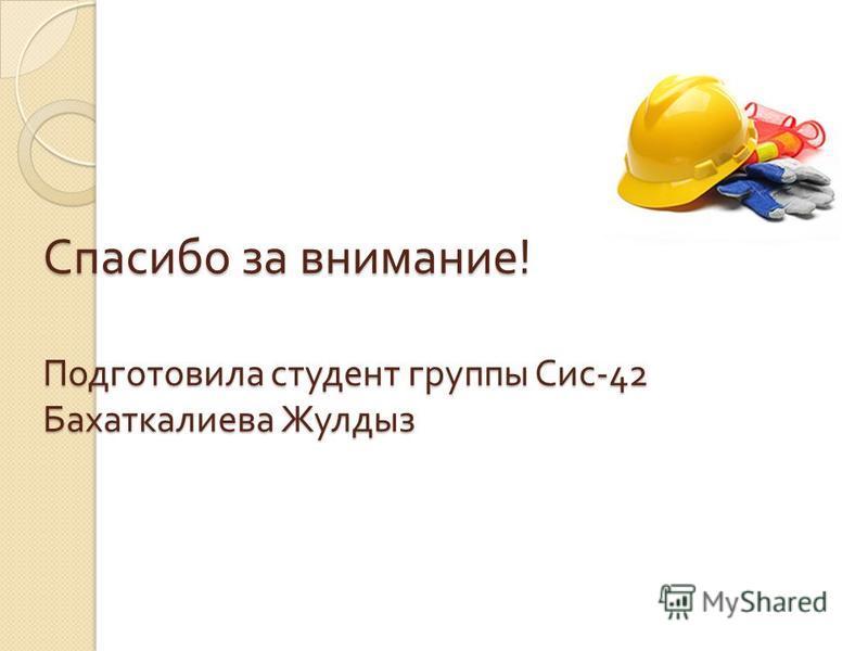 Спасибо за внимание ! Подготовила студент группы Сис -42 Бахаткалиева Жулдыз
