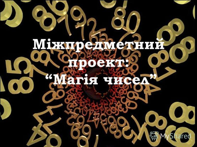 Міжпредметний проект: Магія чисел