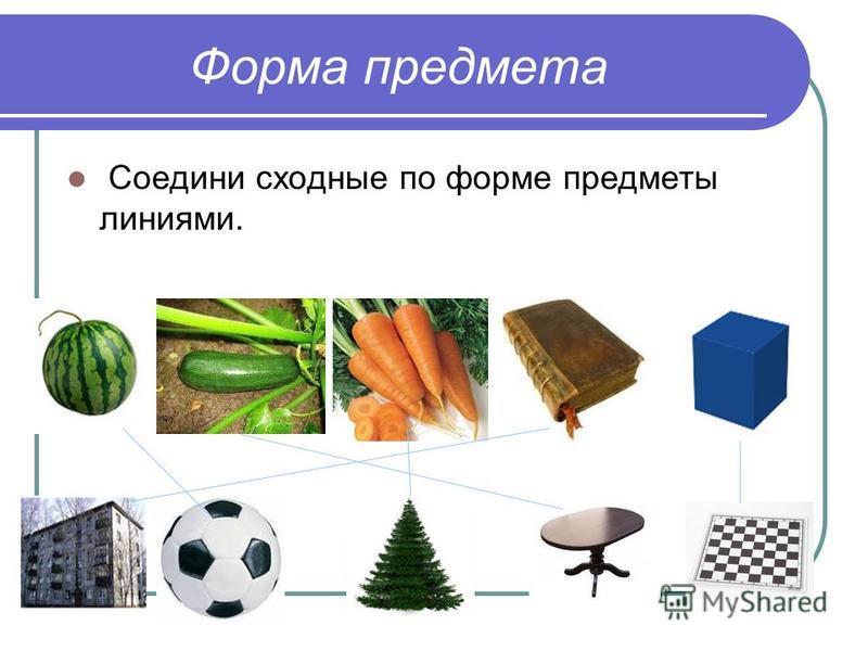 Форма предмета Соедини сходные по форме предметы линиями.