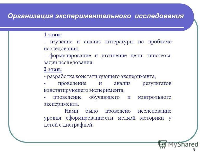 Организация экспериментального исследования 8 1 этап: - изучение и анализ литературы по проблеме исследования, - формулирование и уточнение цели, гипотезы, задач исследования. 2 этап: - разработка констатирующего эксперимента, - проведение и анализ р