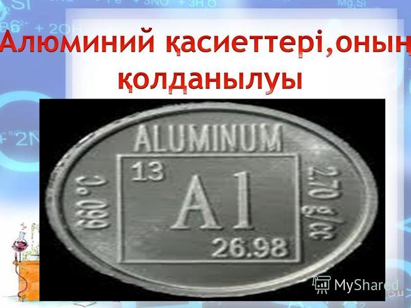 Алюминийдің биологиялық ролі. Алюминий эпителий және байланыстырғыш ұлпалардың дамуына, сүйек ұлпаларының түзілуіне фосфордың алмасуына әсер етеді. Адам ағзасында 10 -5 % құрайды.Қан ұйығанда, өкпеде, бауырда, сүйекте, шахта, жүйке жүйесінің ми қырты