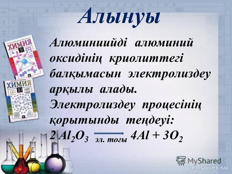 Алюминиийді алюминий оксидінің криолиттегі балқымасын электролиз дэу арқылы аллоды. Электролиздеу процесінің қорытынды теңдеуі: 2 Al 2 O 3 эл. тоғы 4Al + 3O 2 Алынуы