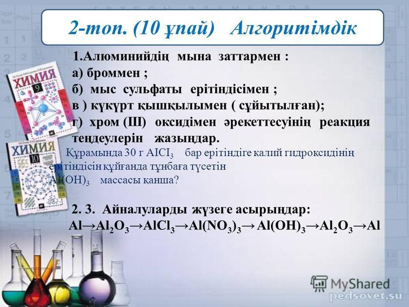 1.Алюминийдің мына затармен : a) броммен ; б) мыс сульфаты ерітіндісімен ; в ) күкүрт қышқылымен ( сұйытылған); г) хром (III) оксидімен әрекеттесуінің реакция теңдеулерін дазыңдар. Құрамында 30 г АІСІ 3 бар ерітіндіге калий гидроксидінің ерітіндісін