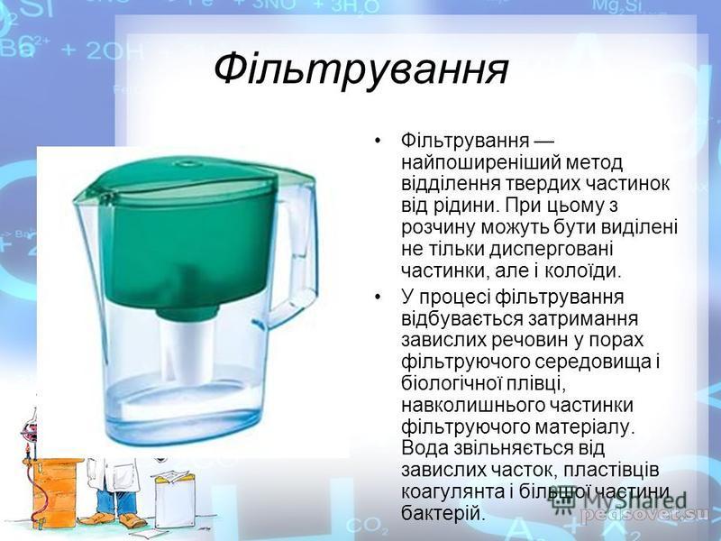 Фільтрування Фільтрування найпоширеніший метод відділення твердих частинок від рідини. При цьому з розчину можуть бути виділені не тільки дисперговані частинки, але і колоїди. У процесі фільтрування відбувається затримання завислих речовин у порах фі