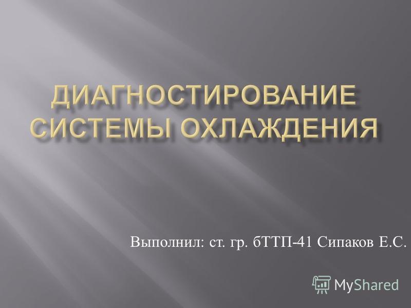Выполнил : ст. гр. бТТП -41 Сипаков Е. С.