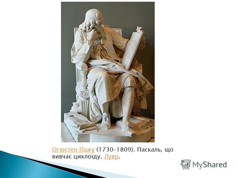 Огюстен ПажуОгюстен Пажу (1730–1809). Паскаль, що вивчає циклоїду. Лувр.Лувр