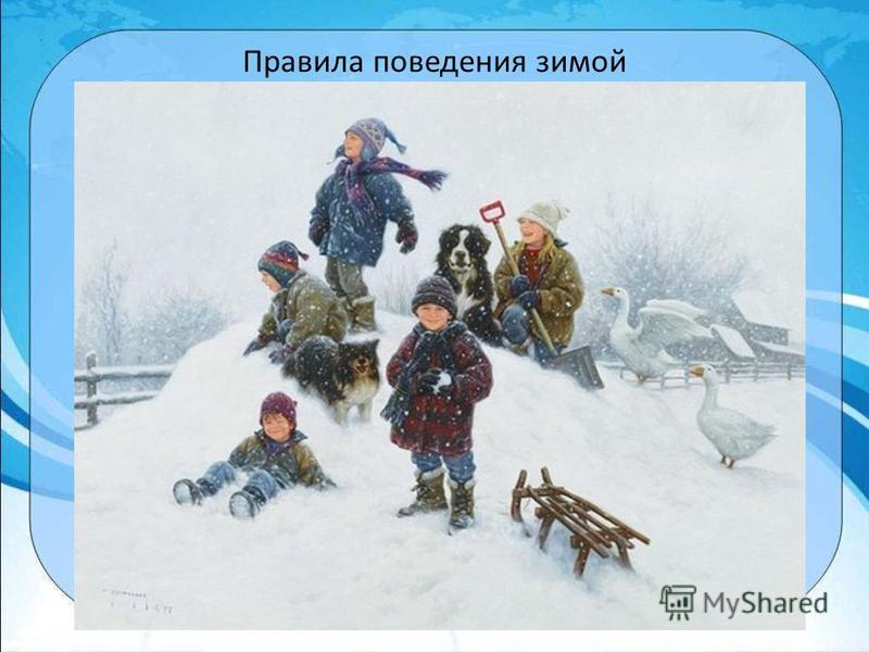 Правила поведения зимой