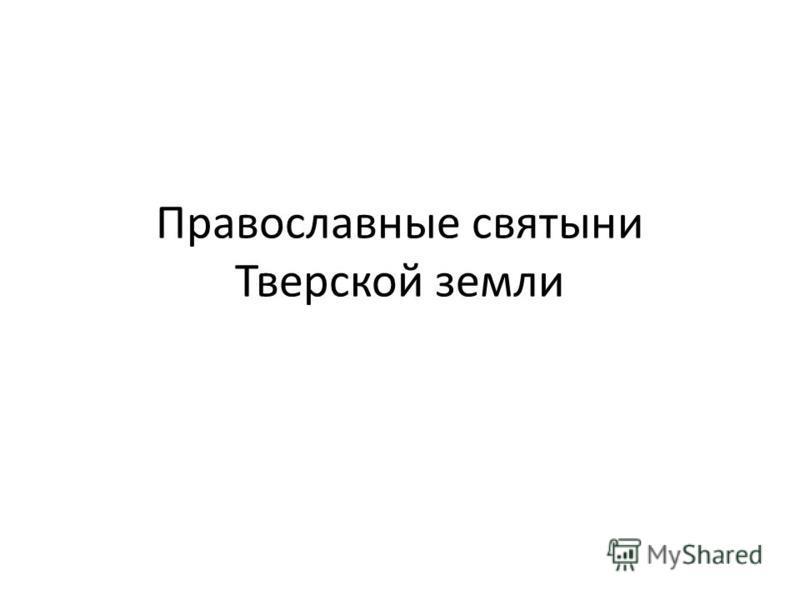 Православные святыни Тверской земли
