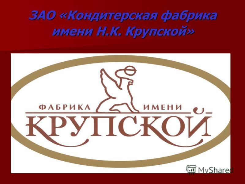ЗАО «Кондитерская фабрика имени Н.К. Крупской»