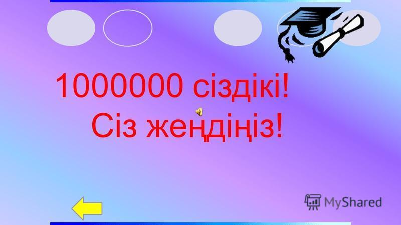 900 мың қоржыныңызда!