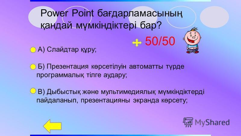Б) Презентация көрсетілуін автоматты түрде программалық тілге аудару; В) Дыбыстық және мультимедиялық мүмкіндіктерді пайдаланып, презентацияны экранда көрсету;